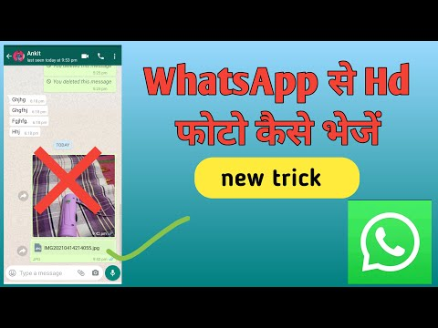 New WhatsApp trick