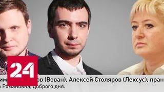 История с розыгрышем украинских судей пранкерами получила продолжение - Россия 24