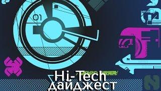 Hi-Tech дайджест на CES 2015 в Лас Вегасе