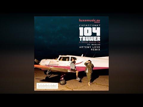 Скриптонит & 104 & Truwer – Я Знаю Какая Ты ft. Maqlao (Artemy Love Remix)