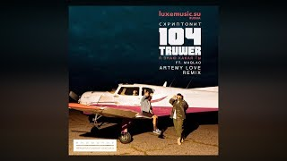 Скриптонит 104 Truwer Я Знаю Какая Ты Ft Maqlao Artemy Love Remix