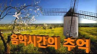 음악시간의 추억-클래식/세계민요/성악(Traditional/Folk Songs)
