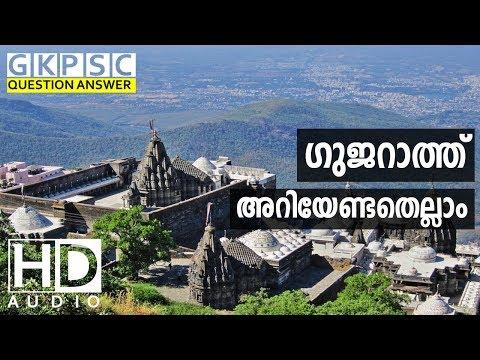 Gujarat  State of india |  Indian States | Kerala PSC Coaching Class | VEO - LGS - LDC  Exam 2020