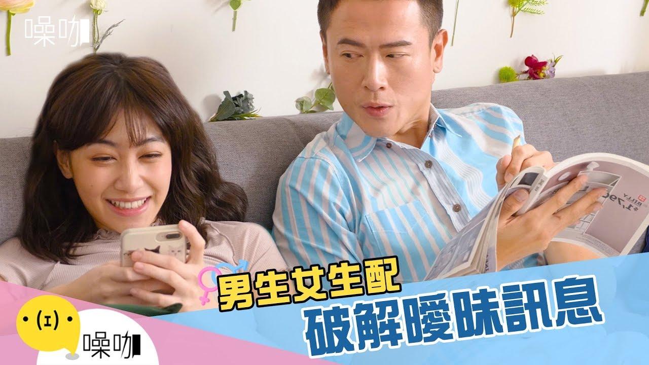 破解曖昧訊息 - 男生女生配|洪于晴 楊達敬|噪咖 - YouTube