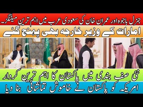 Saudi Trip Of PM, COAS Likely To Improve Strained Ties With Kingdom - Tariq Ismail Sagar [May 2021]