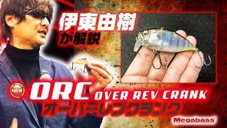 ORCオーバーレブクランクをメガバスCEO伊東由樹が生解説! 超高速スクリ...