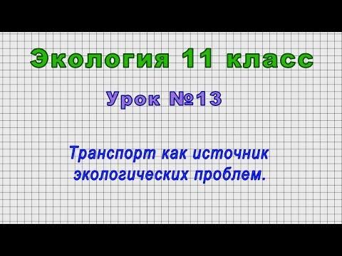 Экология 11 класс (Урок№13 - Транспорт как источник экологических проблем.)