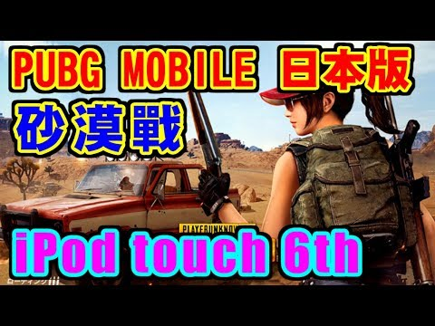 [PUBG MOBILE] iPod touch 6th 砂漠戰 [日本語版 for iOS]