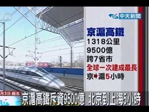 破紀錄!京滬高鐵試車 時速486.1公里