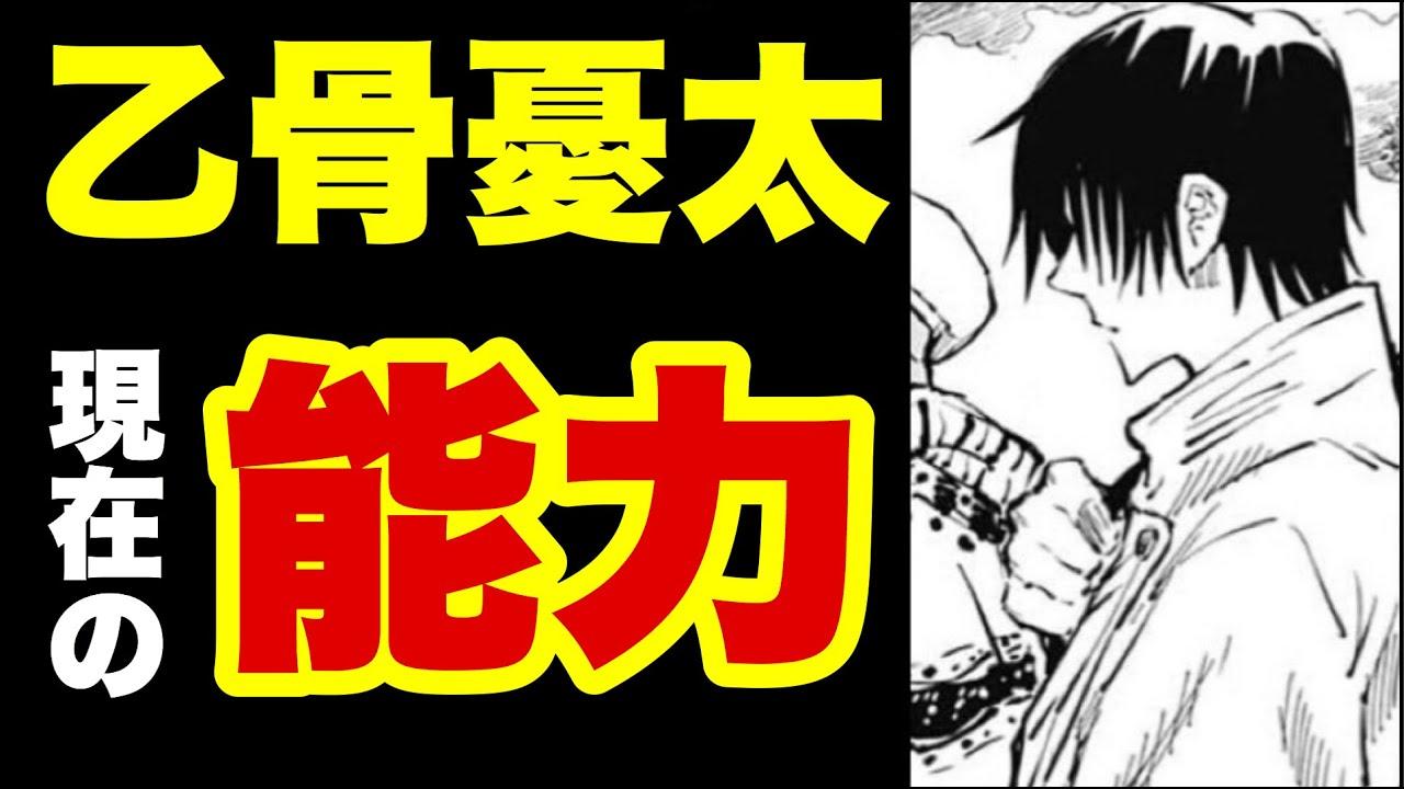 廻 乙 呪術 骨 戦