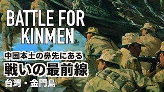 【チャイナ・アンセンサード】台湾・金門島:中国本土の鼻先にある戦いの最前線