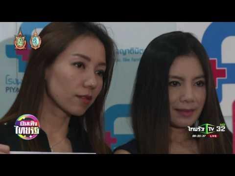 เสก เตรียมขึ้นศาลคดีทำร้ายร่างกายสาวหล่อ   19-08-59   เช้าข่าวชัดโซเชียล   ThairathTV