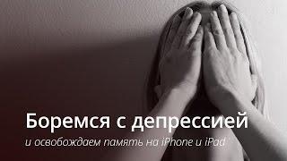 Как освободить память на iPhone и iPad