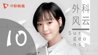 外科风云 10 | Surgeons 10 (靳东、白百何 领衔主演)【未删减版】