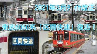 【2021年3月ダイヤ改正 祝!東武6050系「区間快速」4年ぶり復活!】なぜか東武鉄道線内を走行しない 6050系区間快速とは?