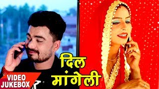 TOP BHOJPURI VIDEO SONG 2017 - Dil Mangeli - Akhilesh Yadav - Video Jukebox - Bhojpuri Hit Songs