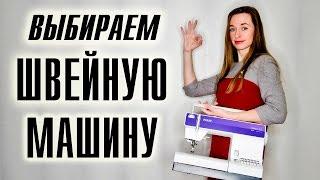 как выбрать швейную машину -- Лиза Коробкова