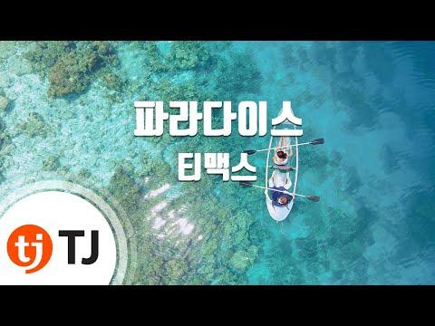 [TJ노래방] 파라다이스 - 티맥스 (Paradise - T-Max) / TJ Karaoke