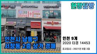 [현장탐방] 인천 남동구 서창동 2층 상가 경매