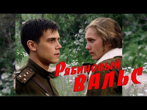 Рябиновый вальс Фильм 2009 Военный, драма, исторический