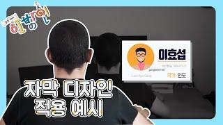 프로그램 기획 '검은머리 이방인'+자막 …