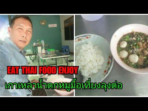 เกาเหลาน้ำตกหมูมื้อเที่ยงลุงต่อ EAT THAI FOOD ENJOY