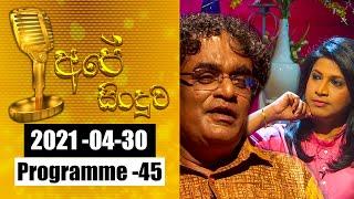 2021-04-30 | අපේ සිංදුව | Ape Sinduwa Episode -45 | @Sri Lanka Rupavahini Thumbnail