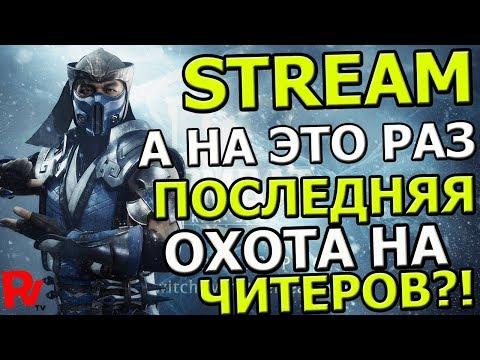 💪[STREAM] 💪МОЖЕТ НА ЭТОТ РАЗ ПОСЛЕДНЯЯ ОХОТА НА ЧИТЕРОВ?!💪Mortal Kombat X mobile(ios) thumbnail