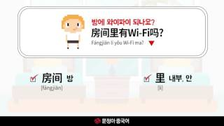 [문정아중국어] 생존중국어 7강 - 호텔 와이파이 이용…