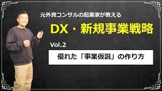 【DX・新規事業戦略 vol.2】優れた「事業仮説」の作り方