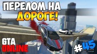 GTA 5 Online (PS4) - Перелом на дороге! #45