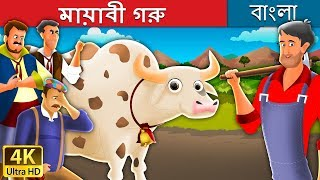 মায়াবী গরু | Magic Cow in Bengali | Bangla Cartoon | Bengali Fairy Tales