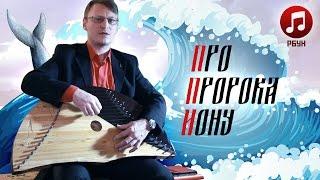 Скачать Дмитрий Парамонов Духовный стих про пророка Иону под гусли