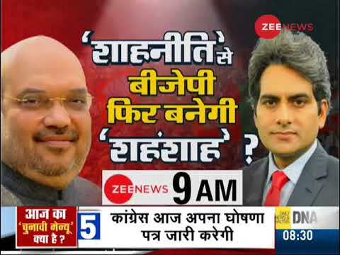 India Ka DNA 2019: Leaders discussed biggest agenda for Lok Sabha elections 2019
