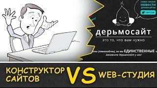 Конструктор сайтов против WEB-студии.