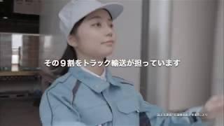 全日本トラック協会CM(平成30年度版)