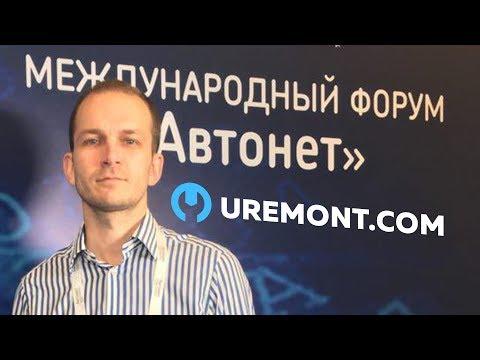 UREMONT.COM, Международный форум АВТОНЕТ