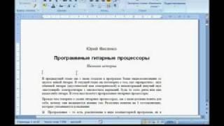 Microsoft Word 2007. Урок 09. Форматирование символов текста
