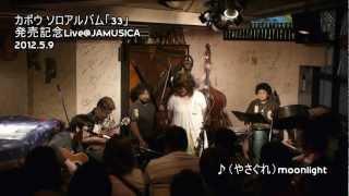 カポウ1stソロアルバム「33」発売記念TOUR 2012.5.9.@JAMUSICA カポウ(v...