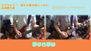 高坂穂乃果(新田恵海) - 夢なき夢は夢じゃない