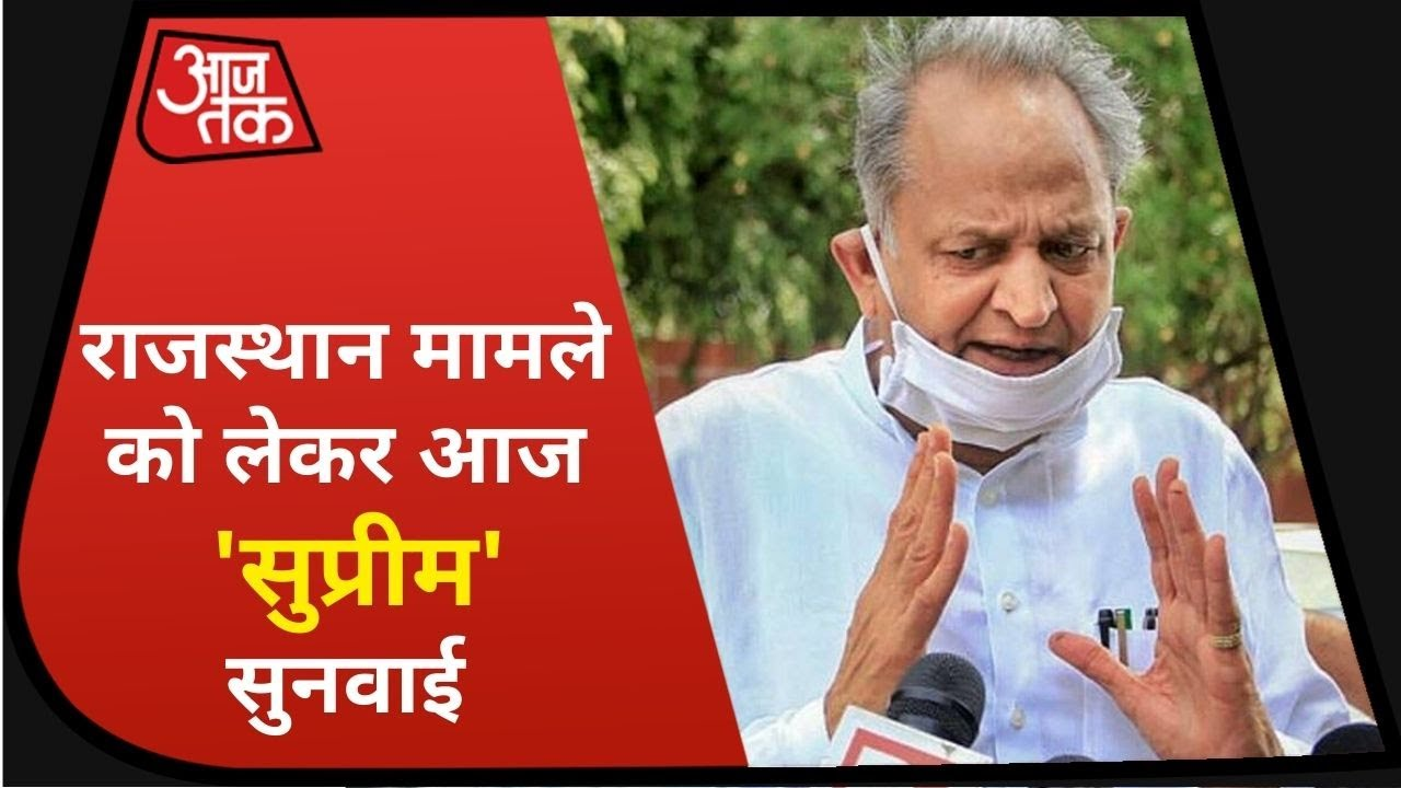 Rajasthan Political Crisis: आज Supreme Court में अहम सुनवाई, उससे पहले कांग्रेस में दिखा डर !