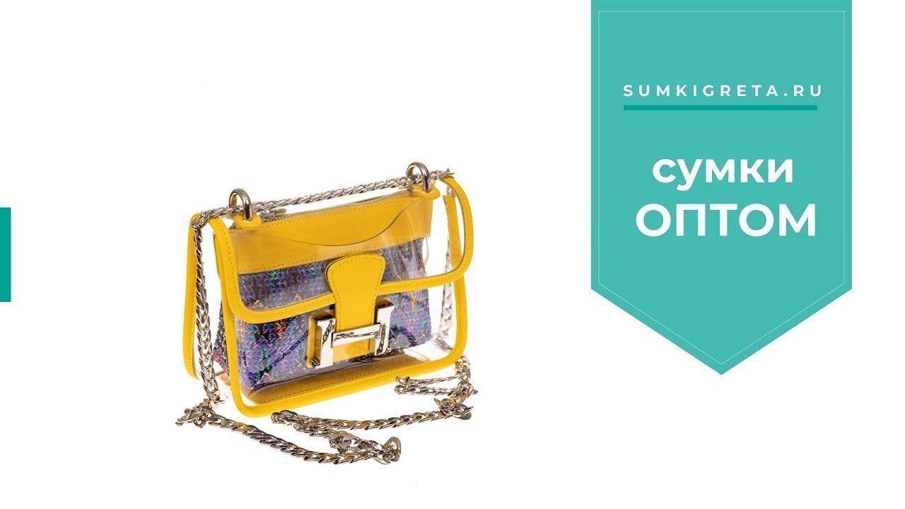 0a654ab031d9 Купить сумки оптом в интернет-магазине Greta   Поставщик мужских и женских  сумок