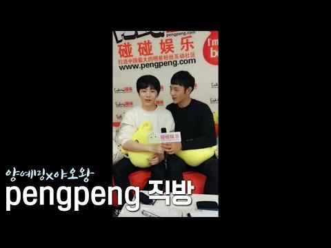 [착생 밍왕/한글 자막] 161013 PENG 인터뷰