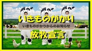 【速報】人気グループ「いきものがかり」が突然「放牧宣言」!解散はあ...