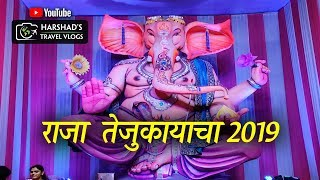 Raja Tejukayacha 2019 | Harshad's Travel Vlogs