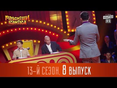 Рассмеши комика Россия || Рассмеши смешного [выпуск 8]