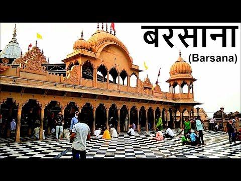 बरसाने की राधा रानी, बरसाना, मथुरा | Barsana, Mathura