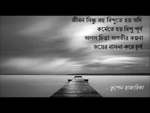 Bhupen Hazarika JIBON SINDHU BOHU Bengali জীবন সিন্ধু বহু বিন্দুতে হয় যদি
