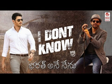 I Dont Know  Announcement  Bharat Ane Nenu   Farhan Akhtar, Devi Sri Prasad