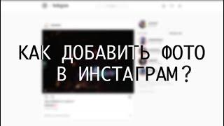 КАК ДОБАВИТЬ ФОТО В INSTAGRAM С КОМПЬЮТЕРА (+ ИСТОРИЮ) (2017)